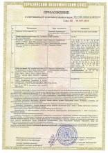 Сертификат соответствия взрывозащита
