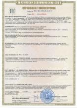 Сертификат УКМ-УМА